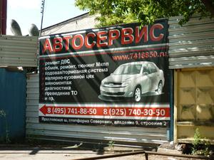 Баннер при въезде в КПП Сервис ВДНХ