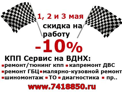 1, 2 и 3 мая скидка на работу по ремонту авто 10%