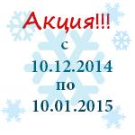 Акция на тюнинг запчасти с 10.12.14-10.01.15